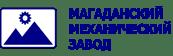 """АО-""""Магаданский Механический Завод"""""""